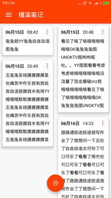 檀溪笔记 v1.0 安卓版 2