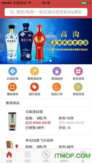 易酒批ios v3.6.1 iPhone手�C版 3