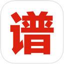 有谱么(移动乐谱)iPhone版