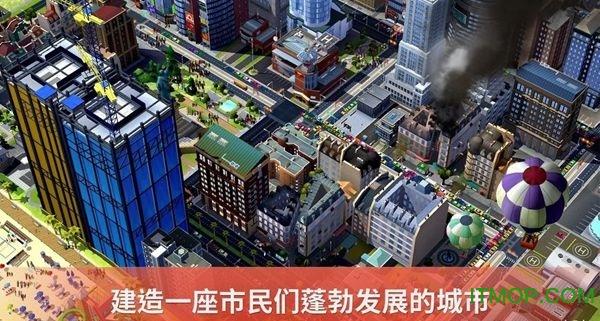 模拟城市建设无限金币版 v1.28.4.8814 安卓版 1
