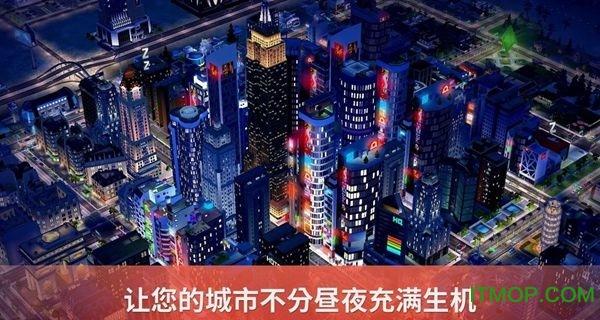模拟城市建设无限金币版 v1.28.4.8814 安卓版 3