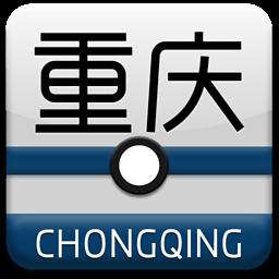 重庆地铁手机版