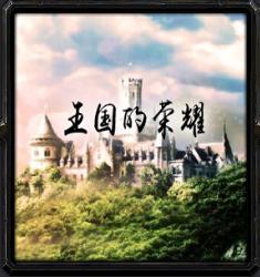 魔兽地图王国的荣耀1.0正式版