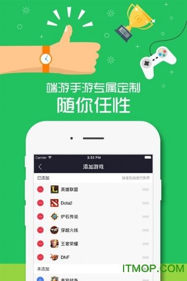 掌游宝手机版 v1.2.0 官方安卓版2