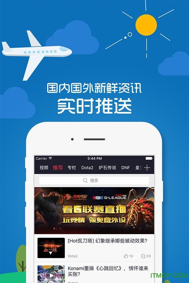 掌游宝手机版 v1.2.0 官方安卓版4
