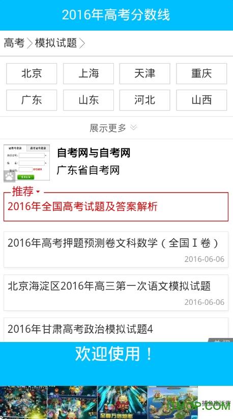 2016高考分数线 v2.2 安卓版1