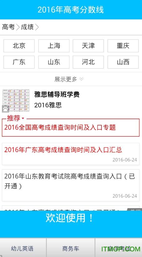 2016高考分数线 v2.2 安卓版2