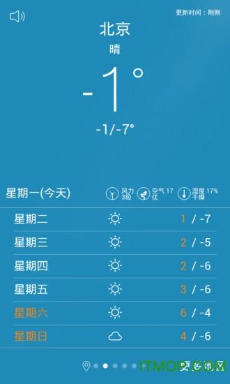 懂你天气 v1.0.25 安卓版0