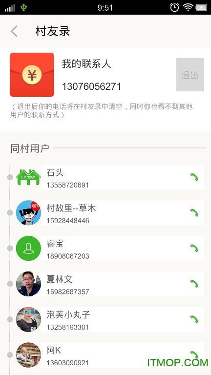 0村手机版 v1.0 安卓版3