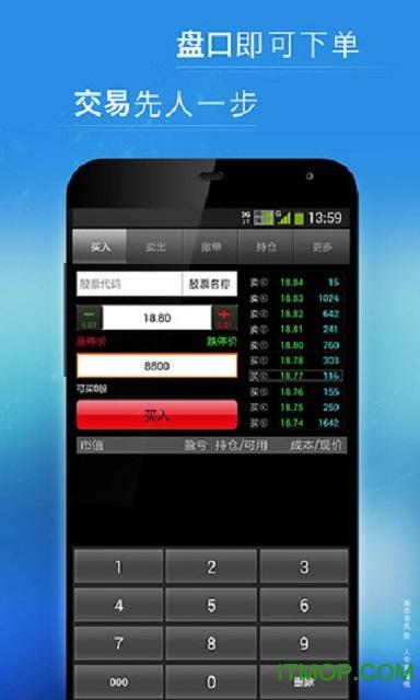 全能行证券交易终端IOS v2.4.0 iphone版 0