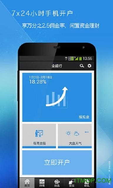 全能行证券交易终端IOS v2.4.0 iphone版 2