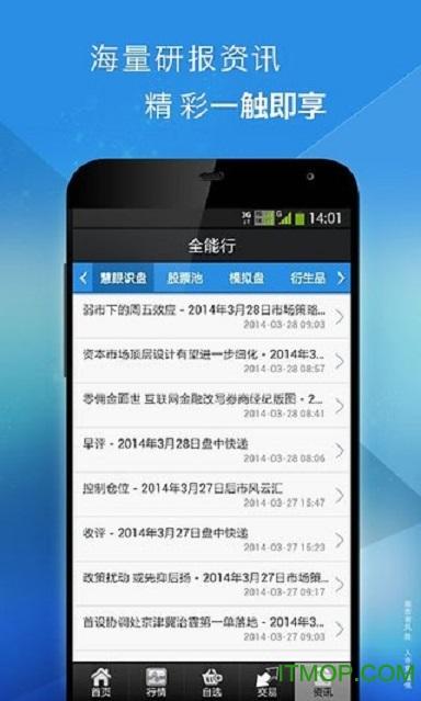 国金证券全能行iphone版