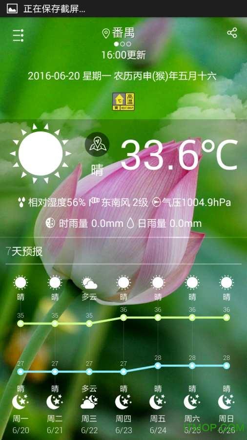 番禺天气公众版手机版 v1.8 安卓版0