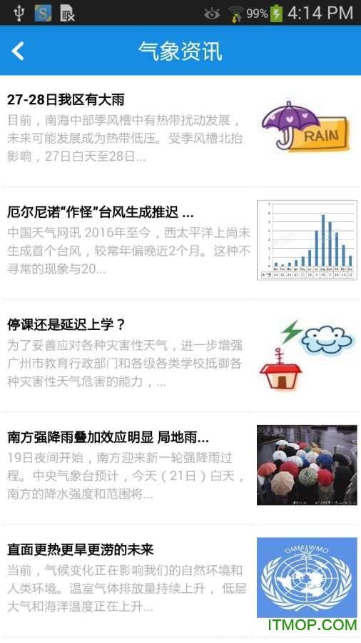 番禺天气公众版手机版 v1.8 安卓版1
