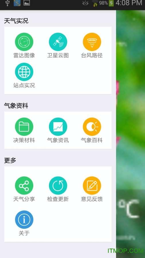 番禺天气公众版手机版 v1.8 安卓版2