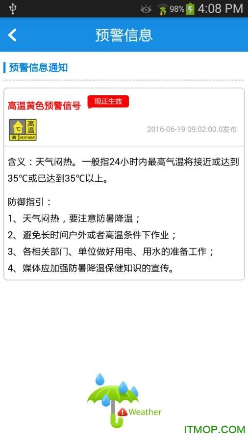 番禺天气公众版手机版 v1.8 安卓版3