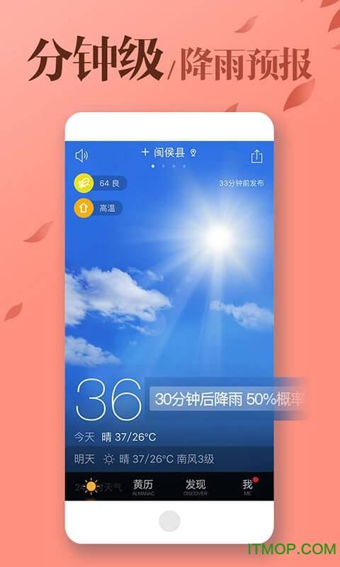 MoMo天气 v3.14.7  安卓版1