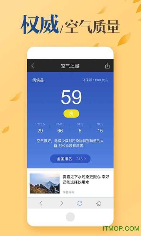 MoMo天气 v3.14.7  安卓版0