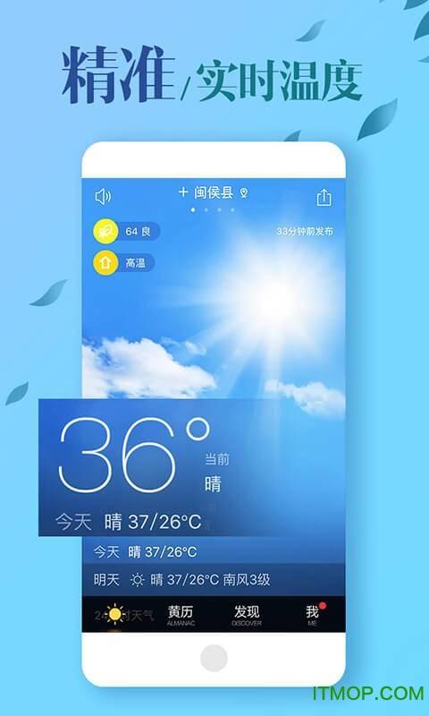 MoMo天气 v3.14.7  安卓版3