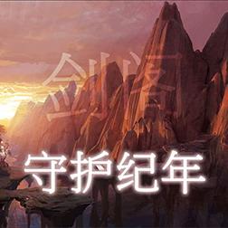 魔兽守护纪年4.1战舰栖姬