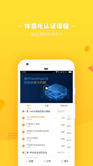 i春秋学院苹果版 v3.8.0 iphone版 2