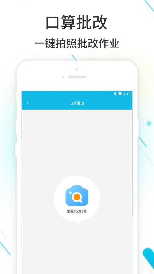 作业精灵手机版 v3.7.2 安卓版1
