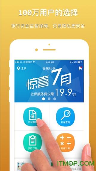 香蕉社保 v1.0.0 安卓版3