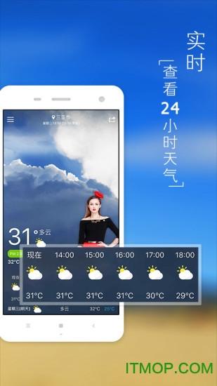 简行天气 v1.0.2 安卓版0