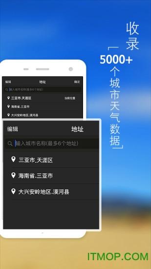 简行天气 v1.0.2 安卓版2