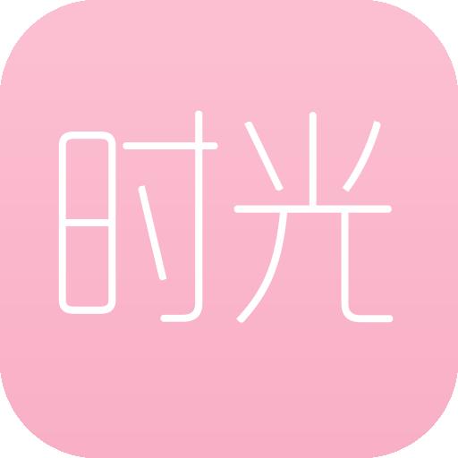 时光P图app