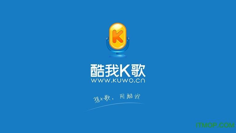 酷我K歌 v3.2.0.6 官方最新版 0