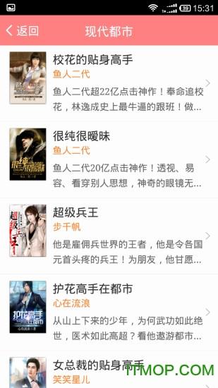 天天免费小说手机版 V1.4.01.13426 安卓版 3
