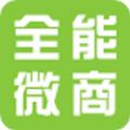 全能微商王app