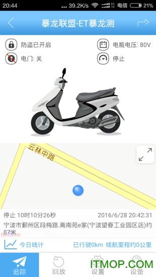 伴�星手�C客�舳�(智能GPS定位�O控) v5.7.7 安卓版 3