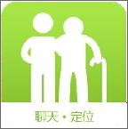 百合微聊(老人定位)