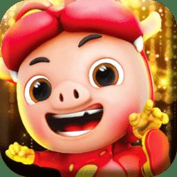 猪猪侠向前冲游戏破解版