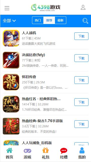 4398游戏入口 v1.1.1 安卓版1