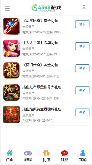 4398游戏入口 v1.1.1 安卓版 3