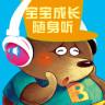 宝宝听故事app