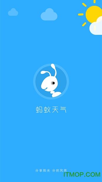 蚂蚁天气手机版 v1.0.5 安卓版0