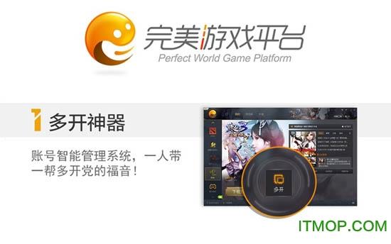 PGP完美游戏平台 v2.9.21.0524 官方最新版 2