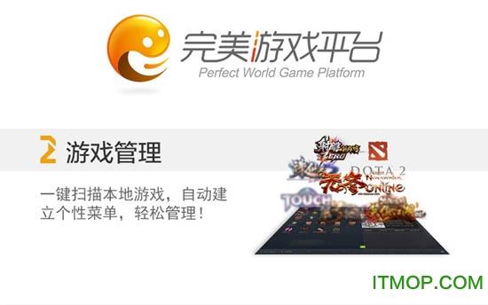PGP完美游戏平台 v2.9.21.0524 官方最新版 3