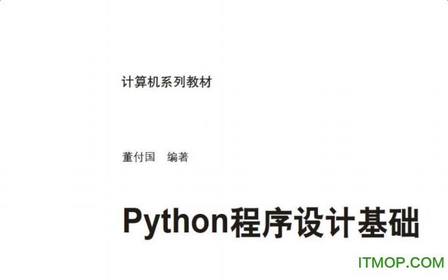 python程序设计基础