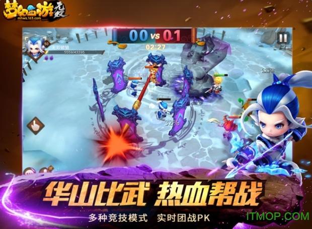 梦幻西游无双版360版 v1.3.6 安卓版 0