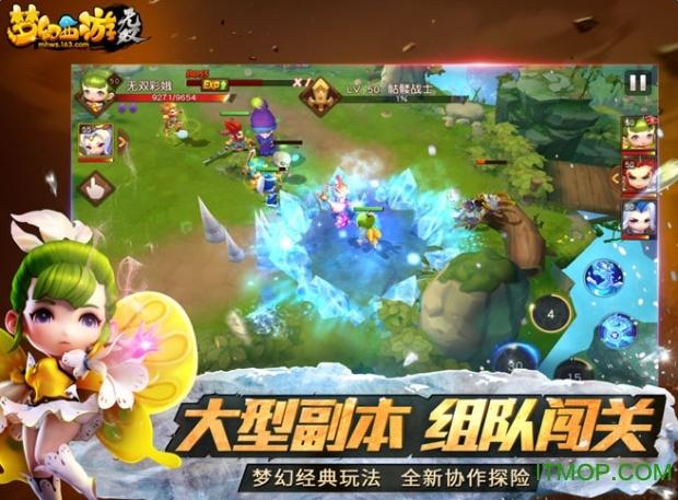 梦幻西游无双版360版 v1.3.6 安卓版 2