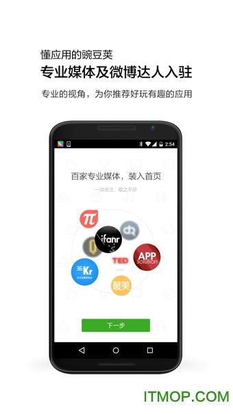 豌豆荚手机精官方手机下载