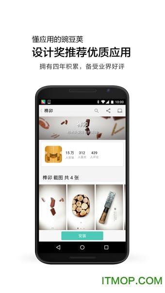 豌豆荚手机精灵 v5.24.1 官方安卓版0