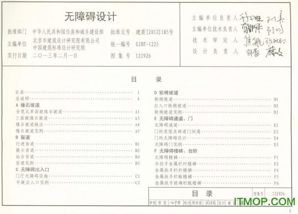 12J926图集.itmop.com