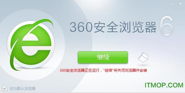 360安全浏览器旧版本 V6.3.1.197 官方正式版 0