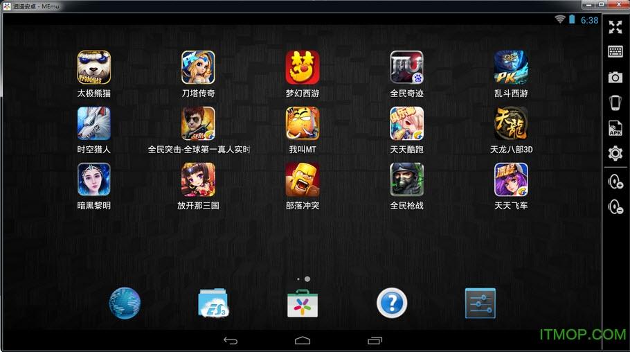 逍遥安卓模拟器 2.7.0 官网版 0